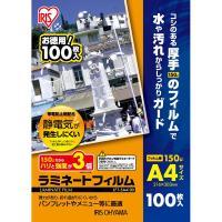 アイリスオーヤマ ラミネートフィルム A4 150μ 1箱(100枚入)