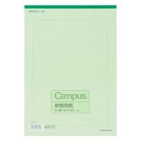 コクヨ キャンパス 原稿用紙 A4横書 緑罫 50枚 ケ-75N