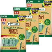 ペットキッス(PETKISS) 食後の歯磨きガム 無添加タイプ 超やわらか 超小型犬 国産 270g(90g×3袋)ライオン