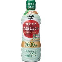 ヤマサ 鮮度生活 減塩しょうゆ 600ml 鮮度ボトル 1本