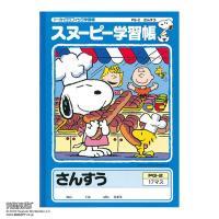 スヌーピー学習帳 さんすう17マス セミB5 PG-2 日本ノート