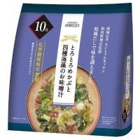 成城石井 とろとろめかぶと四種海藻のお味噌汁 10食 4953762415857 1袋