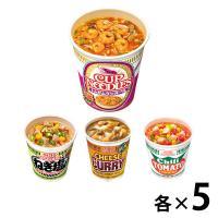 日清食品 カップヌードルバラエティセット 1箱(20食入) カップ麺