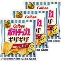 カルビー ポテトチップスギザギザ味わいしお味60g 1セット(3袋)