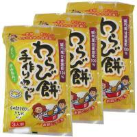 前原製粉(株) 義士 わらび餅 手作りセット 1セット(3袋)