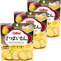 カルビー さつまいもん。 45g バターさつま 1セット(3袋)