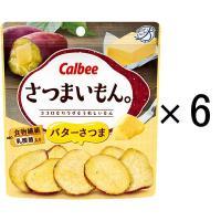 カルビー さつまいもん。 45g バターさつま 1セット(6袋)