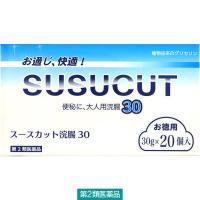 第2類医薬品スースカット浣腸30(追加)30g×20個 ムネ製薬