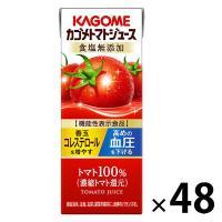カゴメ トマトジュース 食塩無添加 200ml 1セット(48本) 野菜ジュース