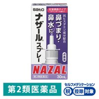 ナザールスプレーラベンダーポンプ 30ml 佐藤製薬第2類医薬品