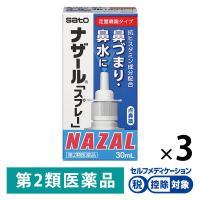 ナザール「スプレー」ポンプ 30ml 3本セット 佐藤製薬第2類医薬品