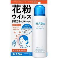 イハダ(IHADA) アレルスクリーンEX 100g 資生堂薬品 花粉 PM2.5 ウィルス ブロック 防御 天然温泉水 特許技術
