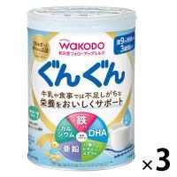 9ヵ月頃から WAKODO(和光堂) フォローアップミルク ぐんぐん(大缶)830g 1セット(3缶) アサヒグループ食品