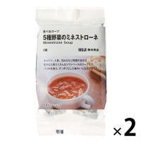 無印良品 食べるスープ 5種野菜のミネストローネ 2袋(8食分) 良品計画