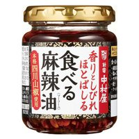 中村屋 新宿中村屋 香りとしびれほとばしる 食べる麻辣油 1個
