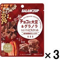 バランスアップ チョコと大麦&グラノラ ひとくちビスケット 1セット(3個)アサヒグループ食品 栄養補助食品