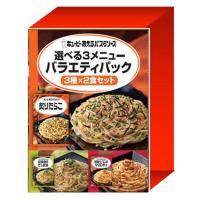 数量限定キユーピー あえるパスタソース バラエティパック (3種×2食お買い得セット) 1セット