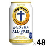 送料無料 ノンアルコールビール からだを想うオールフリー 350ml 2ケース(48本)