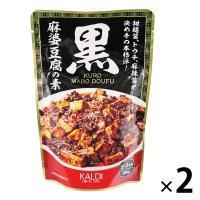 カルディコーヒーファーム カルディオリジナル 黒麻婆豆腐の素 100g  1セット(2個) 中華惣菜