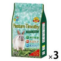 パスチャーチモシー 小動物用 450g 3袋 ハイペット