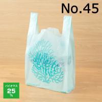 アスクル 海をまもるレジ袋 サンゴ (寄付金付き) バイオマスポリエチレン25%入 45号 No.45 1袋(100枚入)
