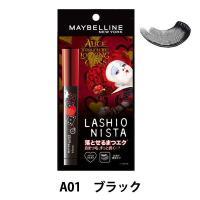 アウトレット メイベリン ラッシュニスタ N  限定コレクション  アリス A01 ブラック 1個