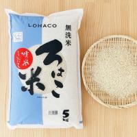 秋田県産 あきたこまち 5kg 【無洗米】 精米したて「ろはこ米」  令和2年産 ※発送日当日精米 米 お米