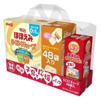 0ヵ月から  景品付  明治ほほえみらくらくキューブ(特大箱)らくらくミルク2本付 1セット 明治 粉ミルク 液体ミルク