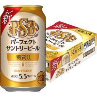 ビール 糖質ゼロ パーフェクトサントリービール 350ml 1ケース(24本)