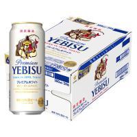送料無料 ビール プレミアムビール (期間限定)琥珀エビス プレミアムホワイト 500ml 1ケース(24本)