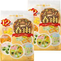 インスタントスープ 選べるスープ春雨 2袋(24食入) ひかり味噌