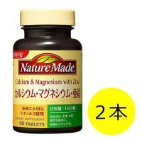ネイチャーメイド カルシウム・マグネシウム・亜鉛 90粒・30日分 2本 大塚製薬 サプリメント