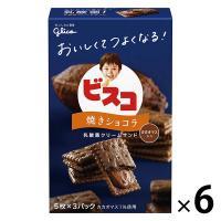 江崎グリコ ビスコ焼きショコラ 1セット(15枚入×6箱)
