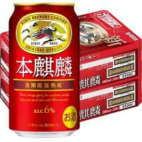 送料無料 新ジャンル 第3のビール 本麒麟 350ml 2ケース(48:24本入×2) 缶