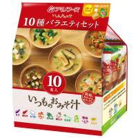 アマノフーズ いつものおみそ汁 10種バラエティセット 1袋(10食入)