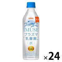 キリンビバレッジ iMUSE(イミューズ)プラズマ乳酸菌 水  500ml 1箱(24本入)