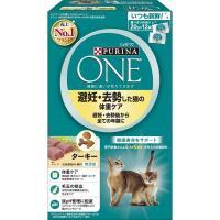 アウトレット ネスレ日本 ピュリナ ワン 避妊去勢した猫の体重ケア 子ねこ~全年齢 ターキー240g 1個