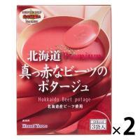 アウトレット  真っ赤なビーツのポタージュ  北海道産ビーツ使用 1セット(3袋入×2箱) 北海大和