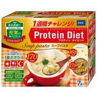 アウトレット DHC プロティンダイエット スープパスタ 1箱(7食入)