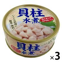 アウトレット 貝柱水煮缶 100g 1セット(3缶) ネクストレード