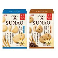 ロハコ限定  1袋あたり糖質9.2g SUNAO(スナオ)大箱トライアルセット(発酵バター・チョコチップ2種×1箱)ロカボ