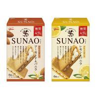 限定  1枚あたり糖質4.5g SUNAO(スナオ)クリームサンドトライアルセット アーモンド&バニラ、レモン&バニラ2種×1箱