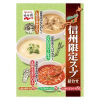 アウトレット 永谷園 信州限定スープ しめじのポタージュ、アスパラのクリームスープ、えのきのミネストローネ  1個(6袋入)