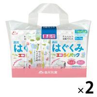 0ヵ月から 森永 乳児用ミルク はぐくみ エコらくパックつめかえ用2箱セット(800g×2箱) 2セット 森永乳業 粉ミルク