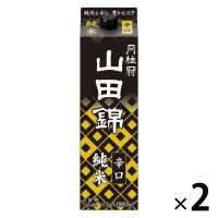 日本酒 山田錦純米 パック 1800ml 1.8L x 2本