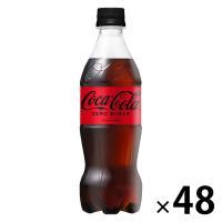 【セール】コカ・コーラ ゼロ 500ml 1セット(48本)