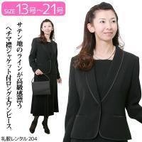 礼服レンタルNAZY204ブラックフォーマルスーツ(喪服)(レディーススーツ)