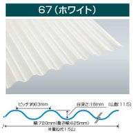 【特徴】 ●耐光性があり、屋根、外壁を白く保ちます。 ●糞や排気ガス、消毒液に侵されにくい素材です。...