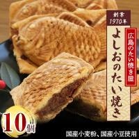 安芸太田町 ふるさと納税 広島で行列の出来るたい焼き屋「よしおのたい焼き」(10個入り)