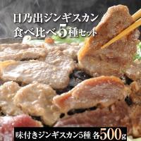 旭川市 ふるさと納税 日乃出ジンギスカン 食べ比べ5種セット